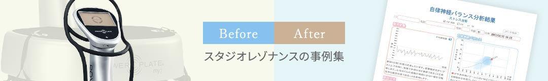 before・afterはこちら