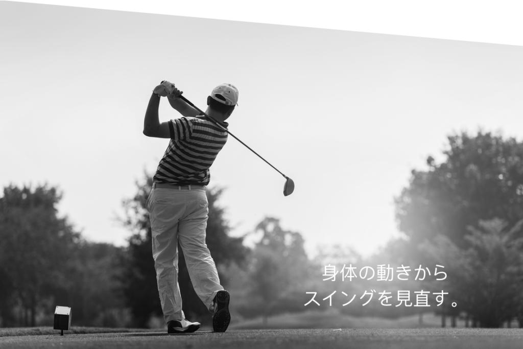 ゴルフスイング パワープレート